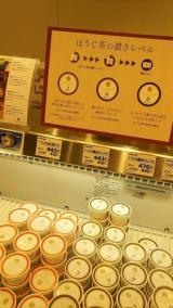 うめだ阪急『アイス!アイス!アイス!』で超濃厚ごまアイスの画像(3枚目)