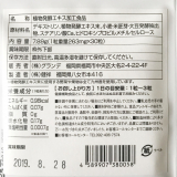 ♡ ドクターベジフル 九州やさいの純生酵素 ♡の画像(3枚目)