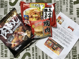 【モニター当選】テーブルマーク『ガツンとスタミナ飯』の画像(2枚目)