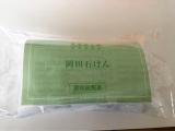 100%オリーブオイルの無添加石鹸の画像(1枚目)