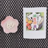 ♡ ドクターベジフル 九州やさいの純生酵素 ♡の画像(5枚目)
