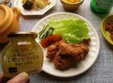 「モンマルシェの『レモンレリッシュ』で料理にフレッシュ&爽やかなアクセントをプラス♪」の画像(1枚目)