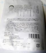 「本格米麹甘酒配合フェイスマスク白紗」の画像(2枚目)