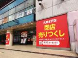 【発売前のモニター】ファイングリシン(ドリンク)と丸井水戸の閉店セールの画像(3枚目)