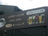 喫茶店オープンの画像(3枚目)