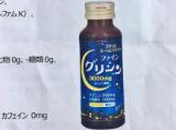 【発売前のモニター】ファイングリシン(ドリンク)と丸井水戸の閉店セールの画像(2枚目)