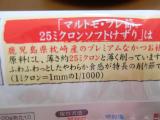 「★プレ節(R)25ミクロンソフトけずり1.5g★」の画像(2枚目)
