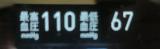 モニター★【デルモンテ365】3ヶ月間野菜ジュースを毎日飲む(2ヶ月後)の画像(5枚目)