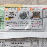 「ヘッドサポーターと生そば」の画像(5枚目)