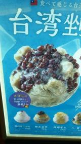 台湾甜商店(タイワンティエンシャンディエン)梅田で行列かき氷の画像(1枚目)