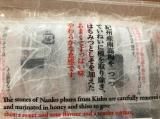 優しい味の国産干梅☆はちみつ種なし干梅 の画像(2枚目)