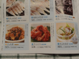 モニプラファンブログ 「かば田 チャンジャ」 の画像(5枚目)