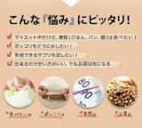 ☆ 糖質が気になる方にオススメ生酵母ダイエット ☆の画像(2枚目)