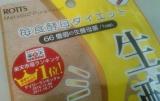 ☆ 糖質が気になる方にオススメ生酵母ダイエット ☆の画像(9枚目)