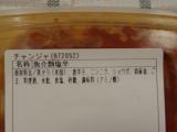モニプラファンブログ 「かば田 チャンジャ」 の画像(3枚目)