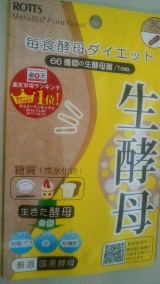 ☆ 糖質が気になる方にオススメ生酵母ダイエット ☆の画像(5枚目)