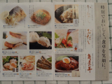モニプラファンブログ 「かば田 チャンジャ」 の画像(11枚目)