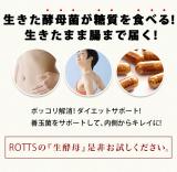 ☆ 糖質が気になる方にオススメ生酵母ダイエット ☆の画像(3枚目)
