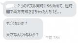 ★★親バカ発言&豪華セットが買えない★★の画像(2枚目)