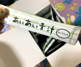 【青汁】あいあい青汁を飲んでみた‼︎【16種類の琉球伝統野菜のパワー】の画像(3枚目)