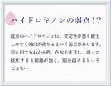「KISO ハイドロクリーム  SHQ10」の画像(3枚目)