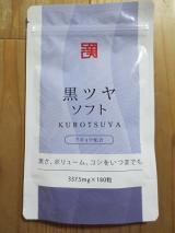 和漢アキョウ配合の白髪サプリ 「黒ツヤソフト」の画像(6枚目)