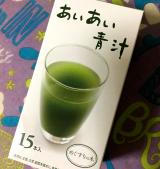 【青汁】あいあい青汁を飲んでみた‼︎【16種類の琉球伝統野菜のパワー】の画像(2枚目)