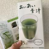 「琉球野菜の美味しい青汁!「あいあい青汁」飲んでみた!」の画像(1枚目)