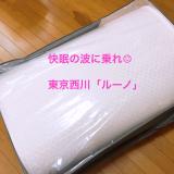 東京西川「ルーノ」に感動☺︎の画像(1枚目)