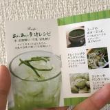 「琉球野菜の美味しい青汁!「あいあい青汁」飲んでみた!」の画像(6枚目)