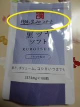 和漢アキョウ配合の白髪サプリ 「黒ツヤソフト」の画像(12枚目)