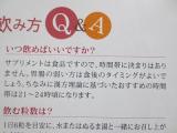 和漢アキョウ配合の白髪サプリ 「黒ツヤソフト」の画像(9枚目)