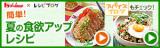 「ガラムマサラで食欲増し増し~☆ツルン!な鶏肉」の画像(4枚目)