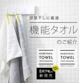 【東京西川の機能タオル♡HAREYAKA TOWEL】の画像(2枚目)