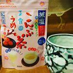 #減塩梅こんぶ茶  #玉露園  #熱中症予防  #夏のこんぶ茶  #ドライマウス  にも  #効果  感じる気がします  #monipla  #gyokuroen_fan  #日本茶  #お茶  #昆…のInstagram画像