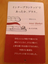 温かな冬を♥東京西川のインナーブランケットの画像(5枚目)