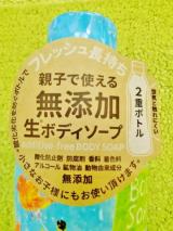 ペリカン石鹸 無添加生ボディソープの画像(2枚目)
