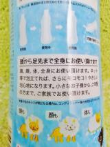 ペリカン石鹸 無添加生ボディソープの画像(6枚目)