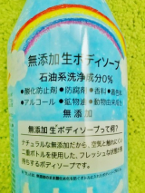 ペリカン石鹸 無添加生ボディソープの画像(4枚目)