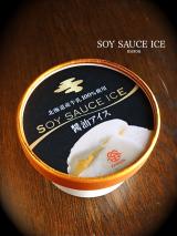 鎌田醤油『 北海道産牛乳100%使用 醤油アイス 』の画像(2枚目)