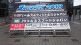 「7月26日訪問した ウェルネスフードジャパン プレミホンポ のご紹介♪」の画像(1枚目)