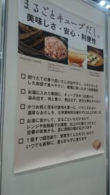 「7月26日訪問した ウェルネスフードジャパン プレミホンポ のご紹介♪」の画像(3枚目)