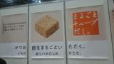 「7月26日訪問した ウェルネスフードジャパン プレミホンポ のご紹介♪」の画像(2枚目)