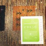 お肌のケアになかなか時間がかけられない💦そんな方はこのビタミンサプリ☆1包にビタミンCを2,000mg配合しています!! 簡単に摂取出来るから毎日続けられる🤗#VitaminC #…のInstagram画像