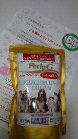 【モニター】ペット用免疫ミルク、ペットアイジージーの画像(1枚目)