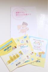 「アトピコ スキンケアシリーズ【モニター】」の画像(3枚目)