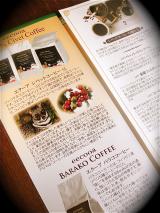 エクーア『 シベットコーヒー 』の画像(4枚目)