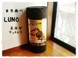 「良質な睡眠で美肌に♪東京西川の敷布団 LUNO(ルーノ)が最高に気持ちいい!」の画像(1枚目)
