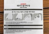 ■歩き方改善!エイダーリングの画像(3枚目)