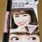 ピメル パーフェクトティマジック一本で簡単!涙袋メイクができちゃいます!一重だし、もたもと涙袋が全くないから、どうなんだろう…と…発色はよく、ピンクが可愛い!!ラメも入っていて…のInstagram画像